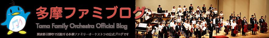 多摩ファミブログ